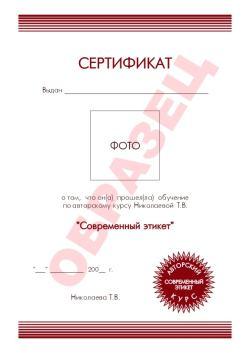 Сертификат. Нажмите для увеличения